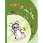 Tập Vibook 12 con giáp 200T